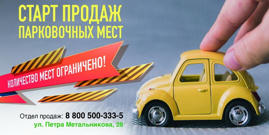 Старт продаж парковочных мест у ЖК «Грин Лайф»